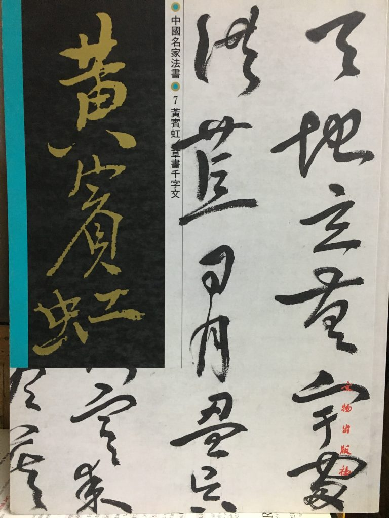 中國名家書法-黃賓虹