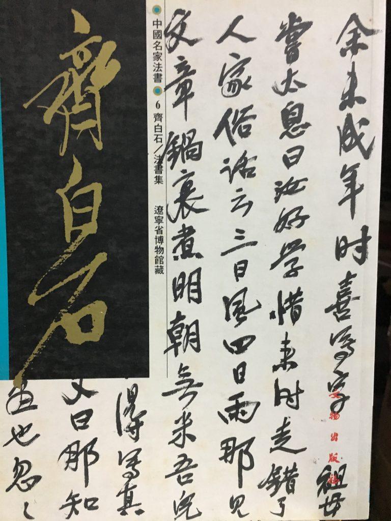 中國名家書法-齊白石