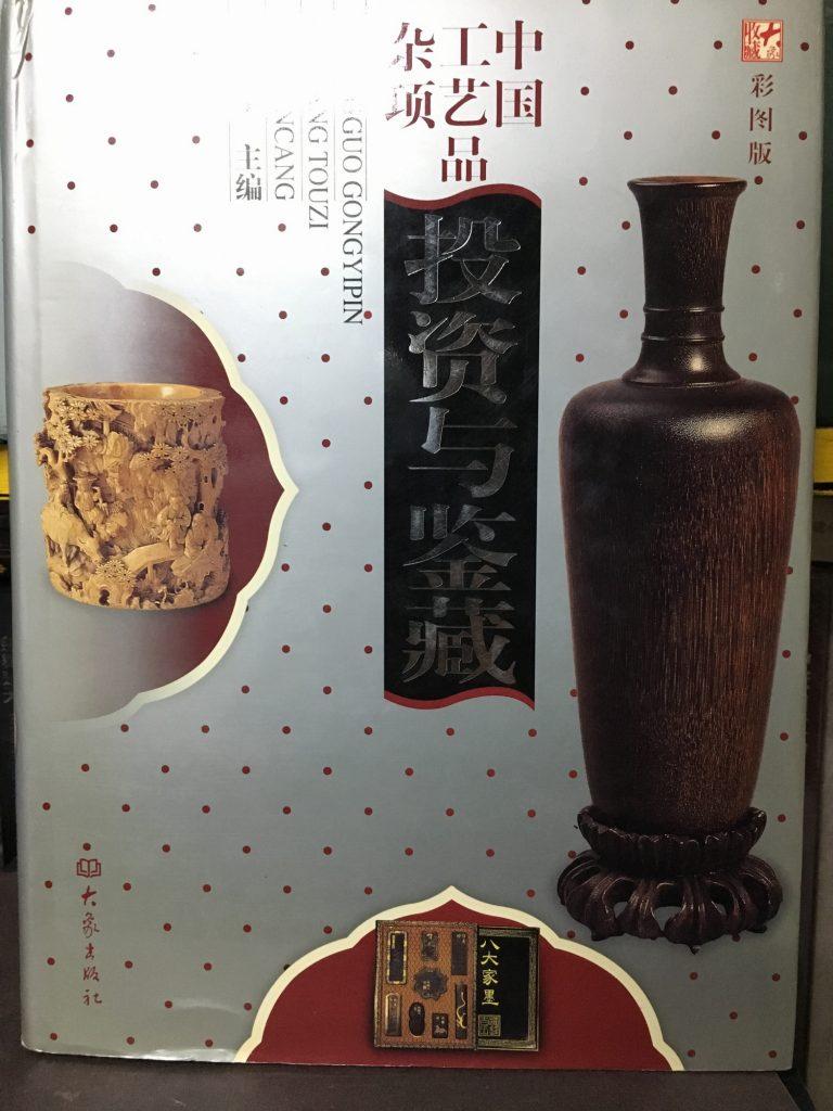 中國工藝品雜項投資與鑒藏