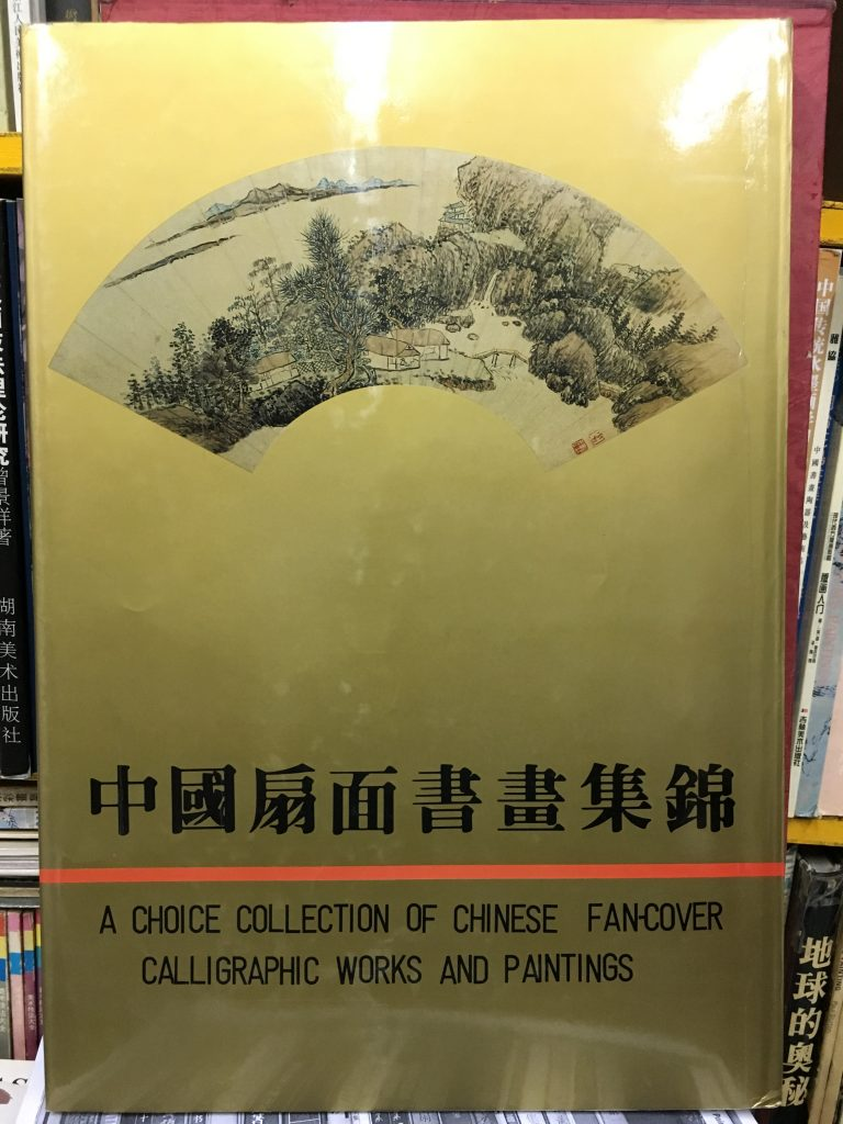中國扇面書畫集錦
