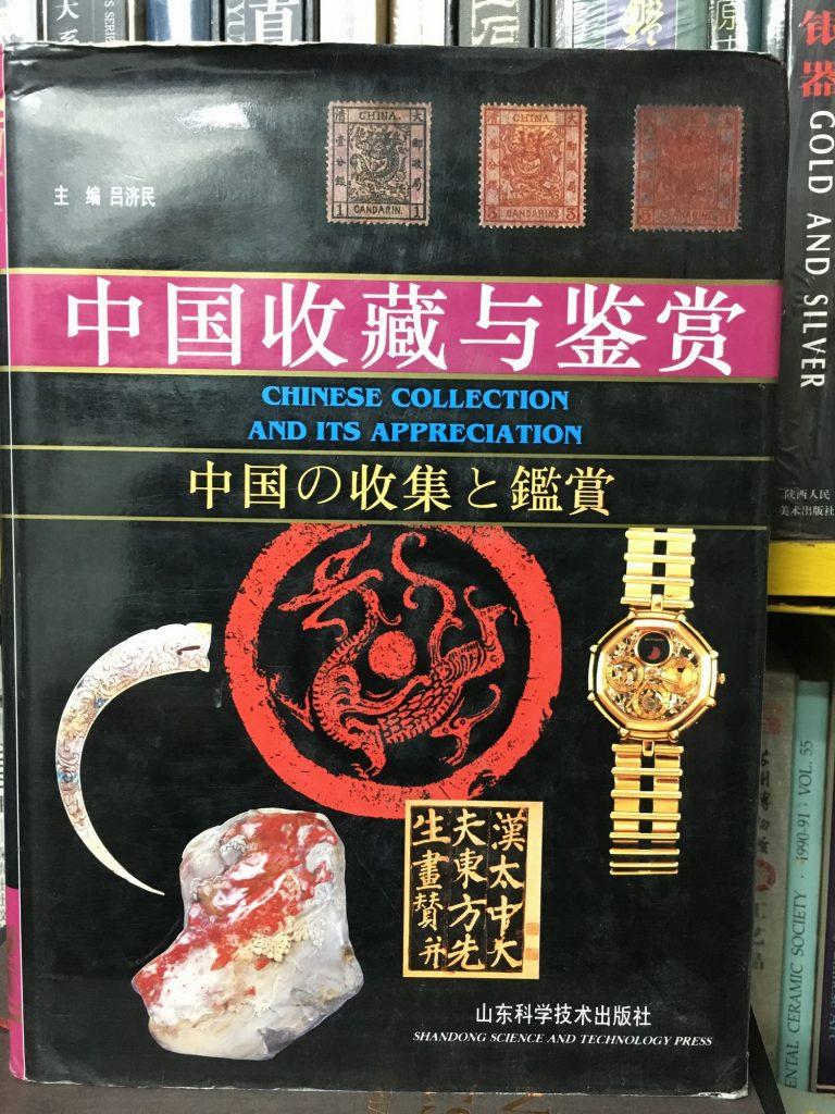 中國收藏與鑒賞