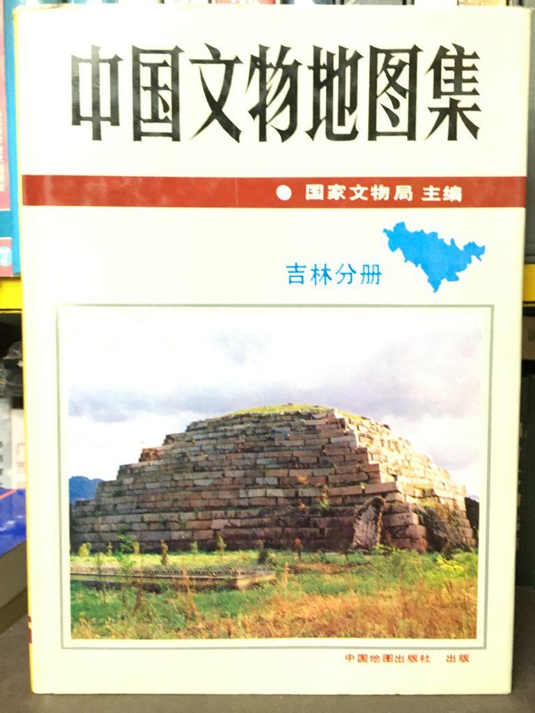 中國文物地圖集