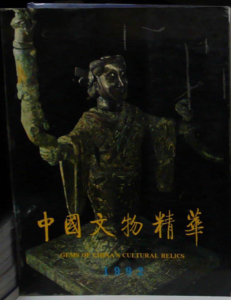 中國文物精華-1992