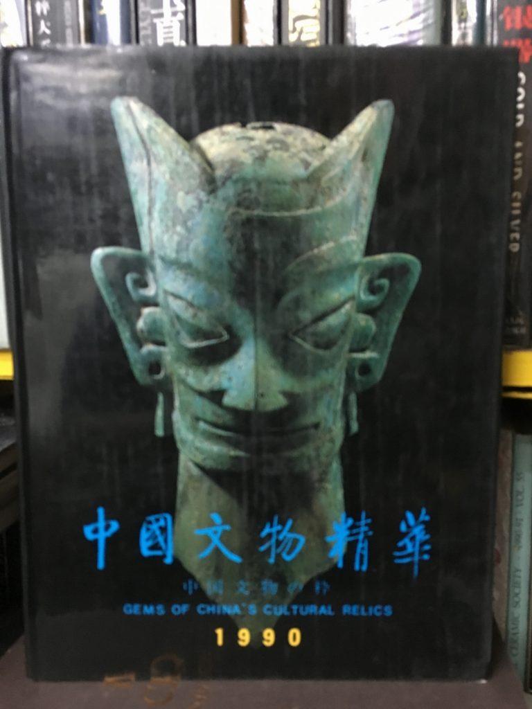 中國文物精華1990