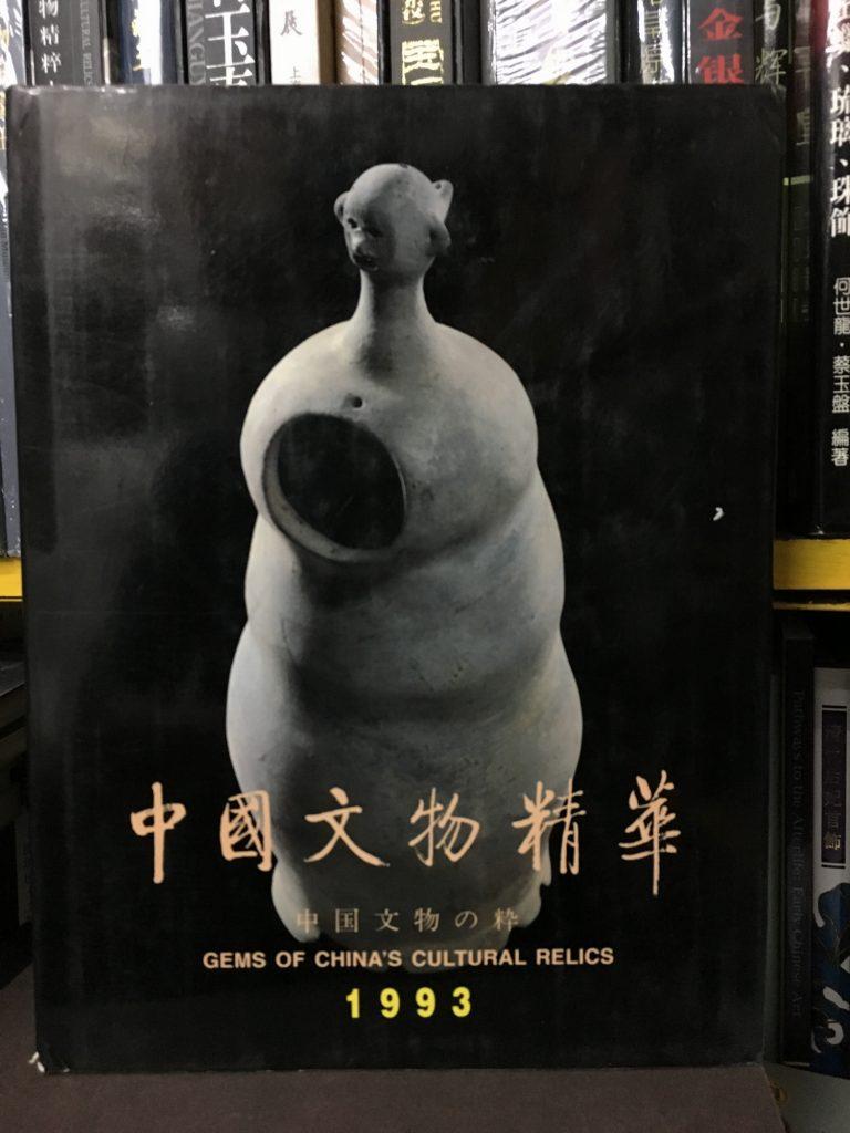 中國文物精華1993