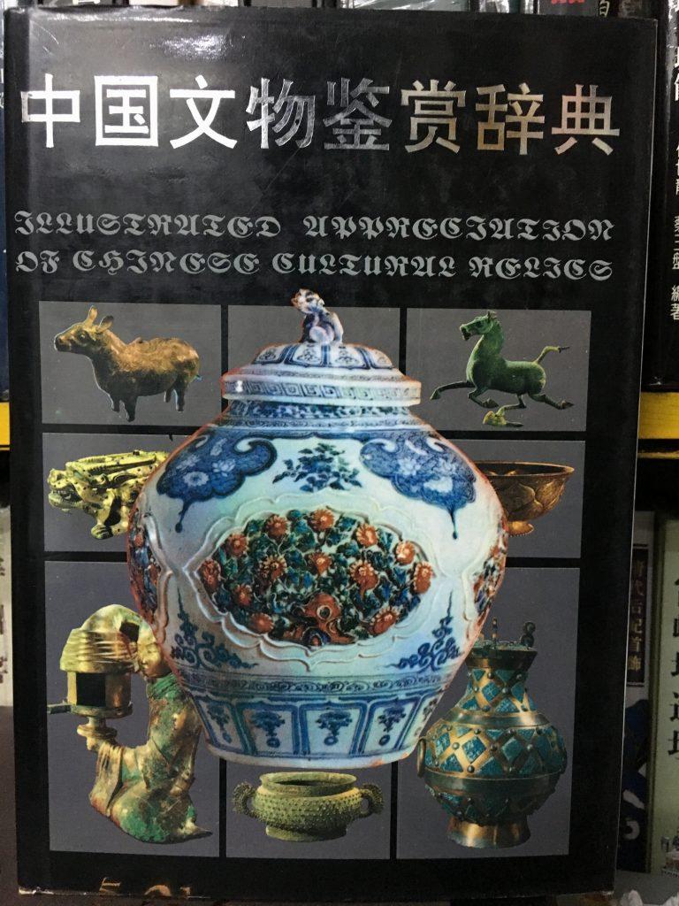 中國文物鑒賞辭典