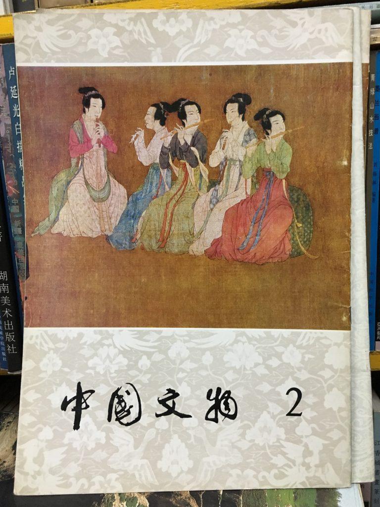中國文物-2