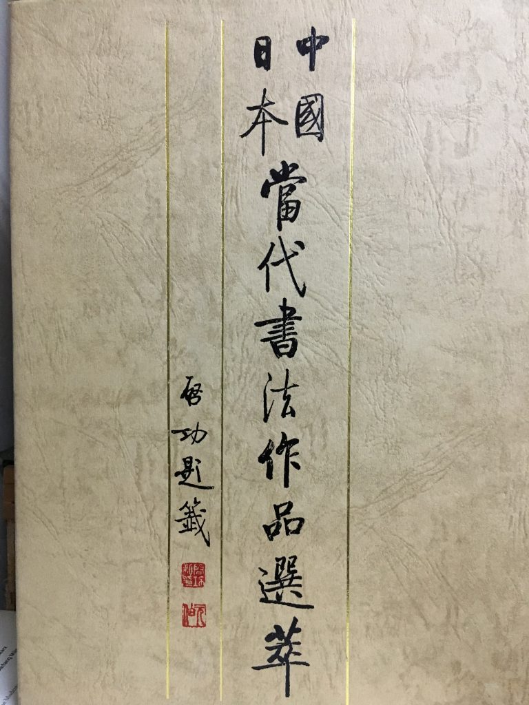 中國日本當代書法作品選萃