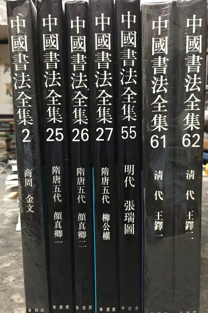 中國書法全集