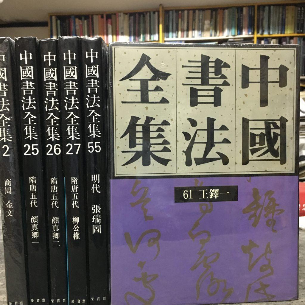 中國書法全集-