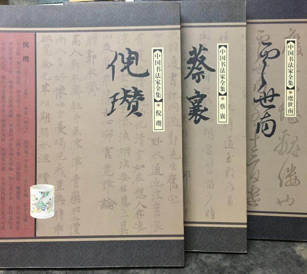 中國書法家全集-倪瓚、蔡襄、虞世南