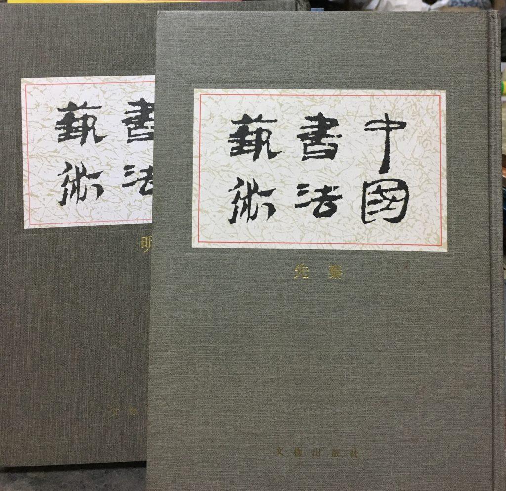 中國書法藝術-先秦、明