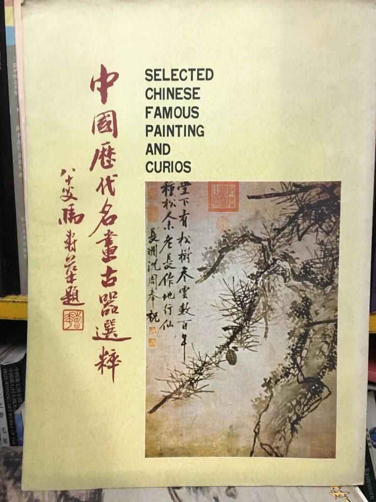 中國歷代名畫古器選粹