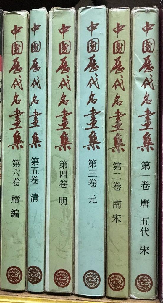 中國歷代名畫集1-6