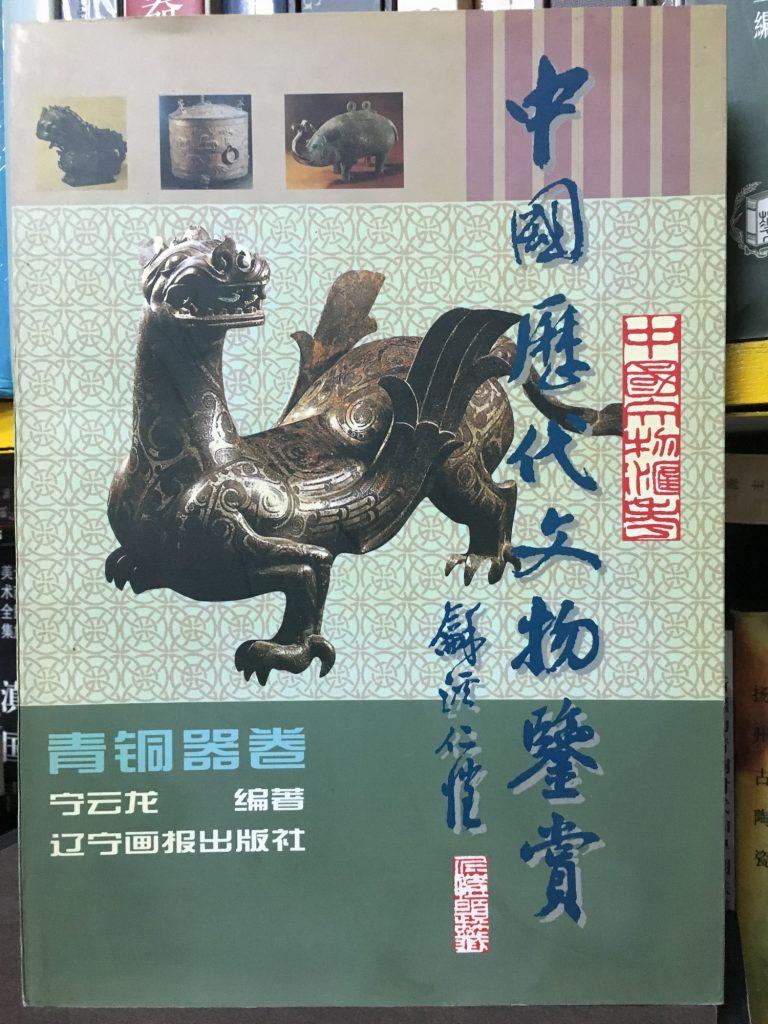 中國歷代文物鑒賞-青銅器