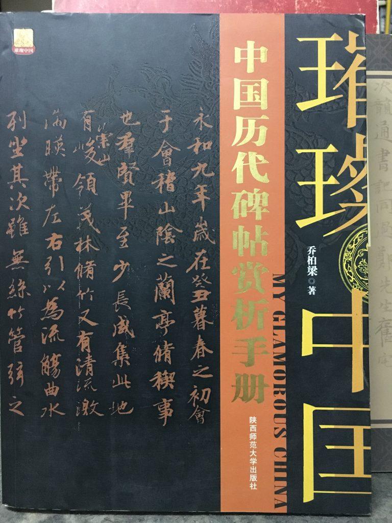 中國歷代碑帖賞析手冊