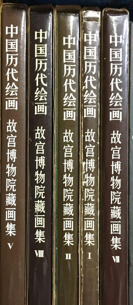 中國歷代繪畫-故宮博物院藏畫集