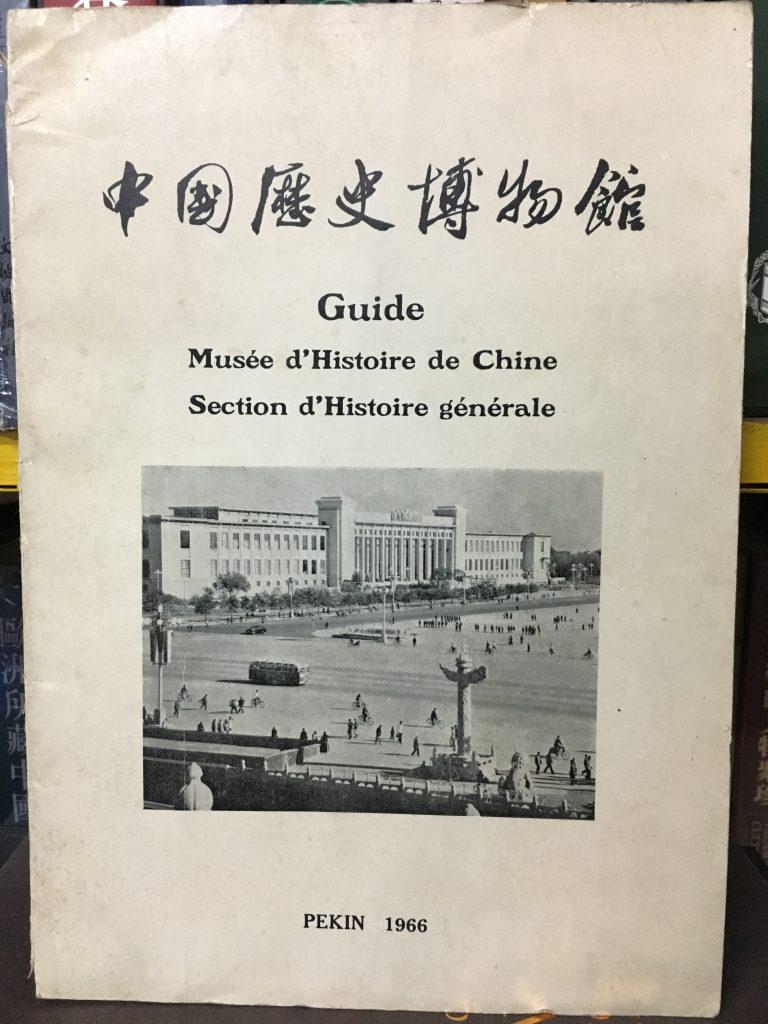 中國歷史博物館1966