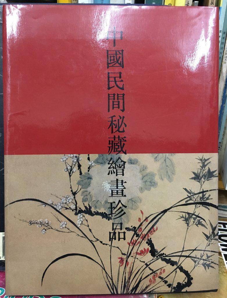 中國民間秘藏繪畫珍品1-3