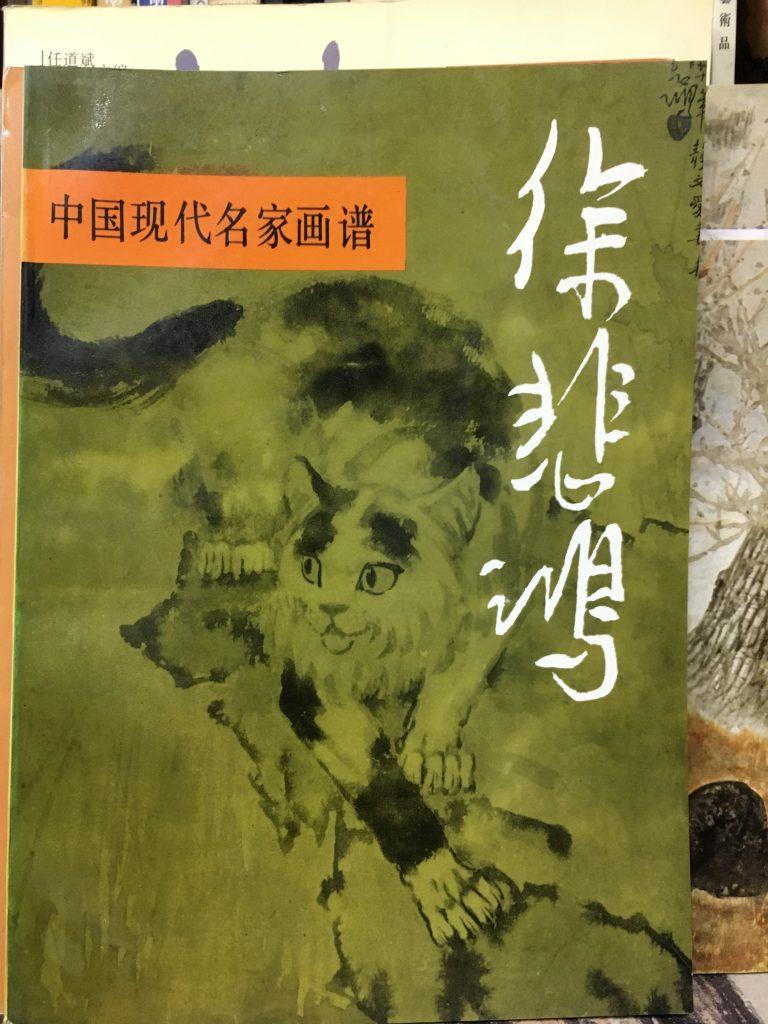 中國現代名家畫譜-徐悲鴻