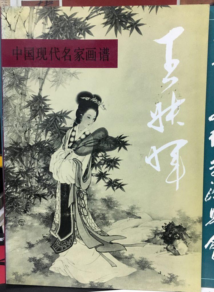 中國現代名家畫譜-王叔暉