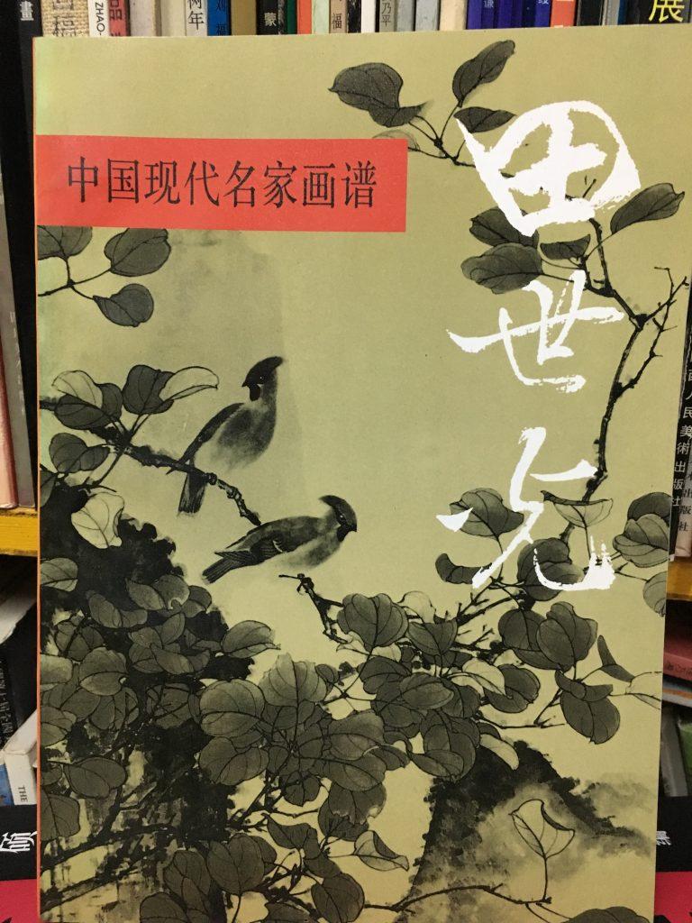 中國現代名家畫譜-田世光