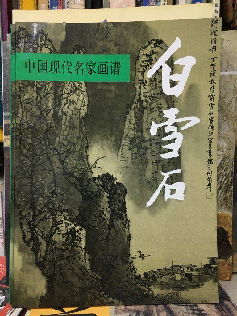 中國現代名家畫譜-白雪石