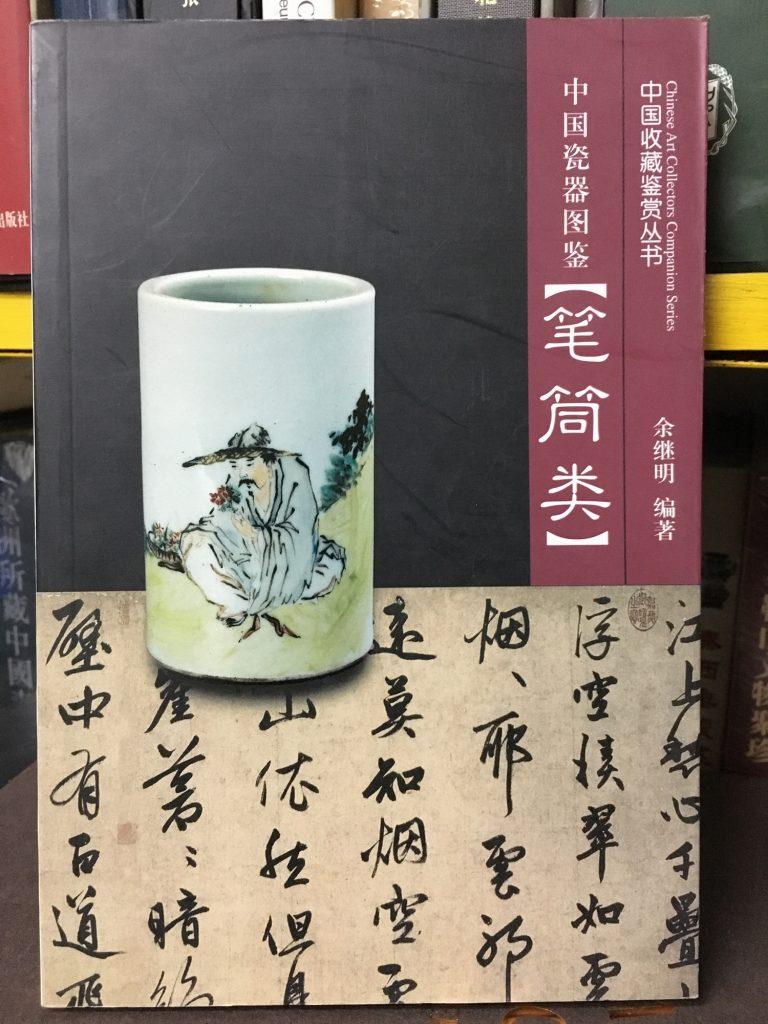 中國瓷器圖鑒筆筒類