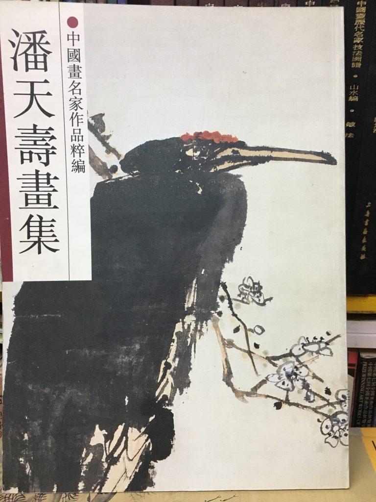 中國畫名家-潘天壽畫集