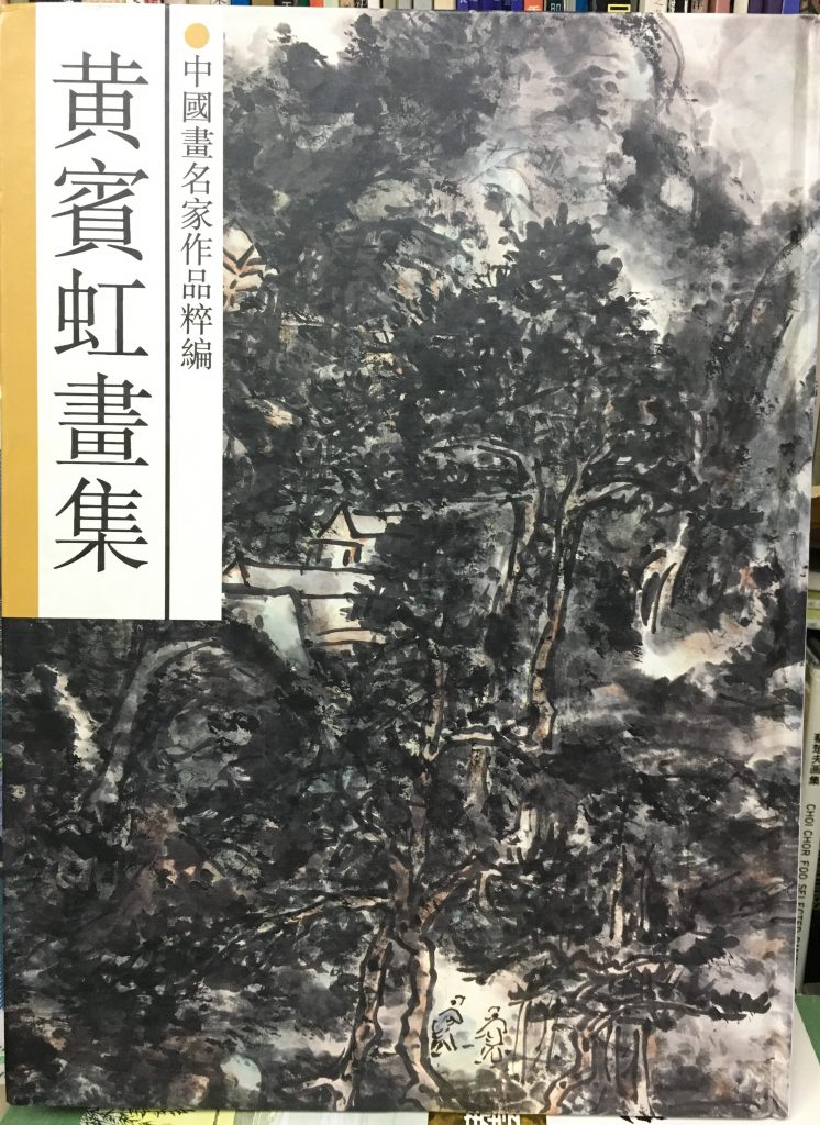 中國畫名家-黃賓虹