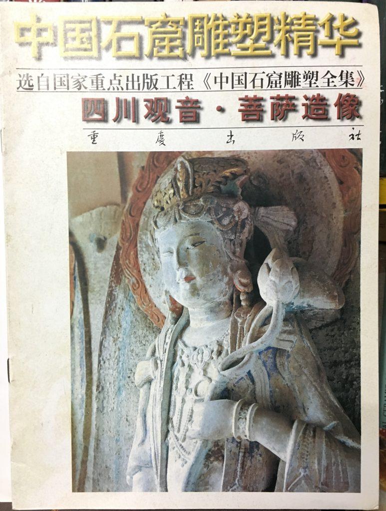 中國石窟雕塑精華