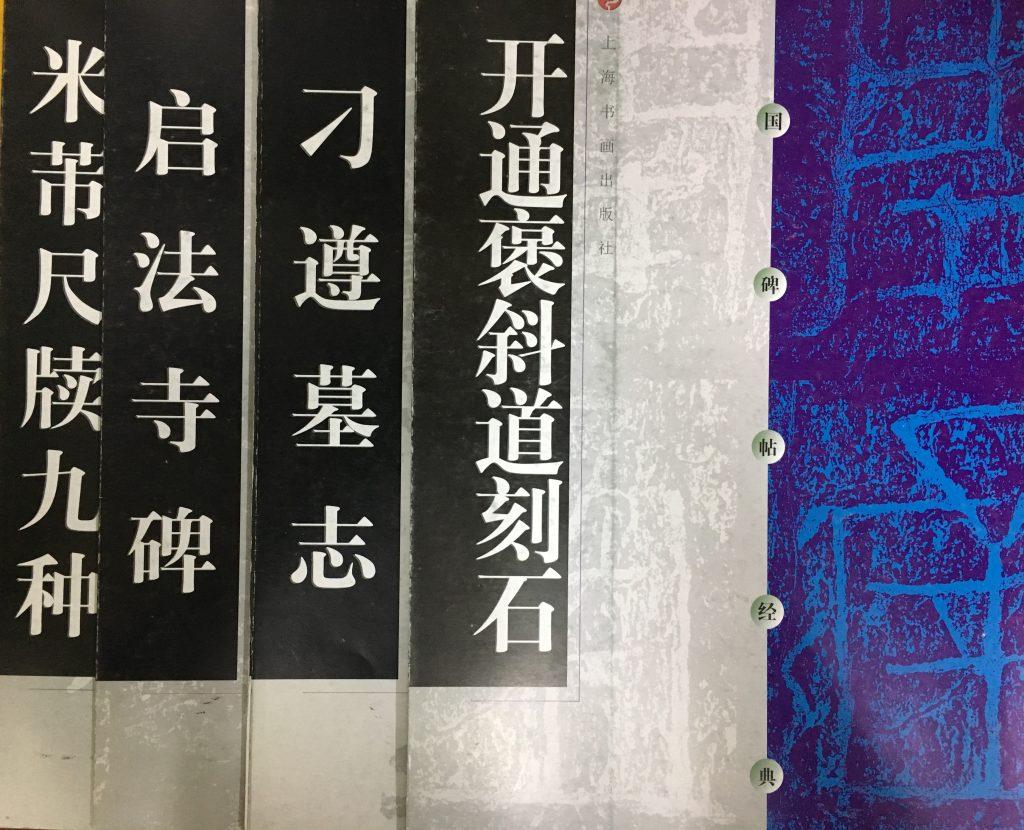 中國碑帖經典