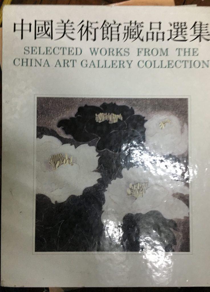 中國美術館藏品選集