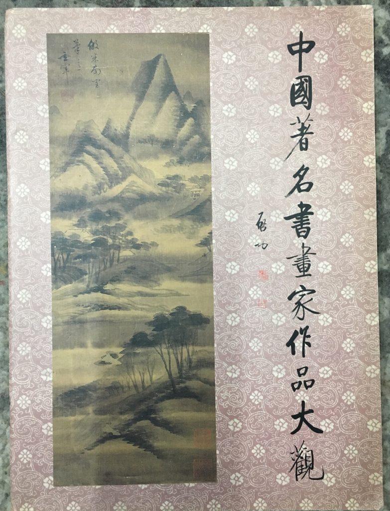 中國著名書畫家作品大觀
