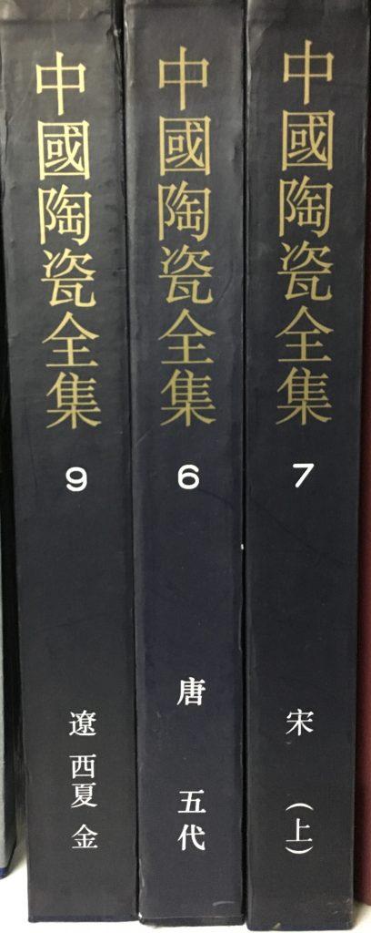中國陶瓷全集