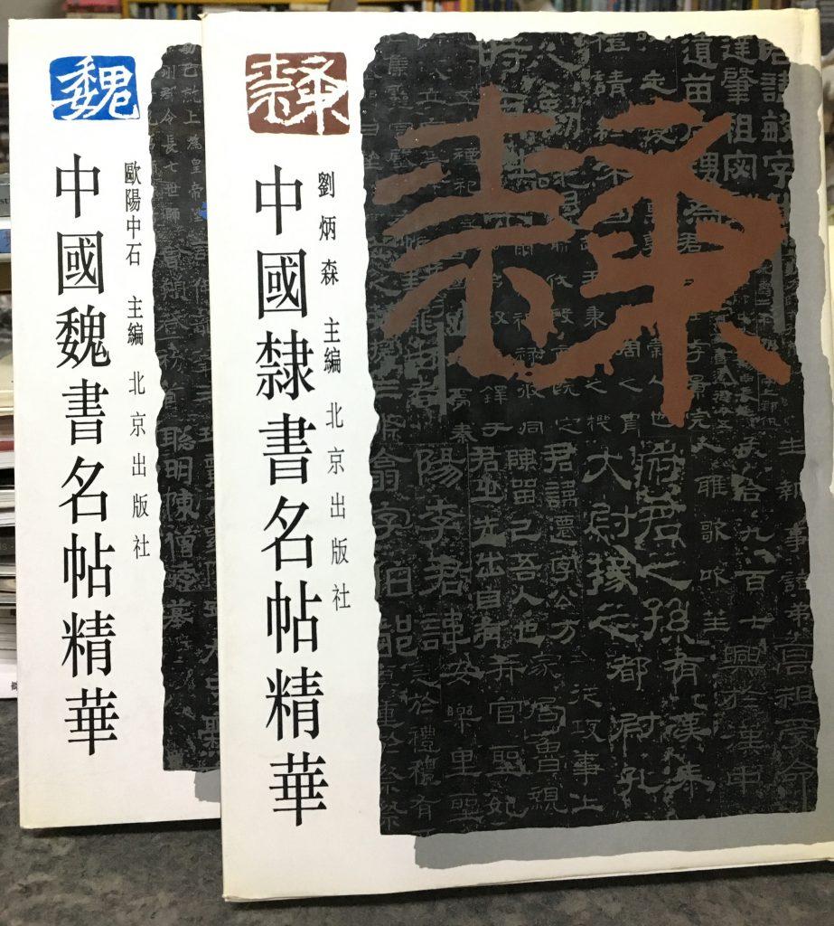 中國隸書名帖精華