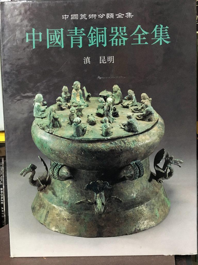 中國青銅器全集-滇-昆明