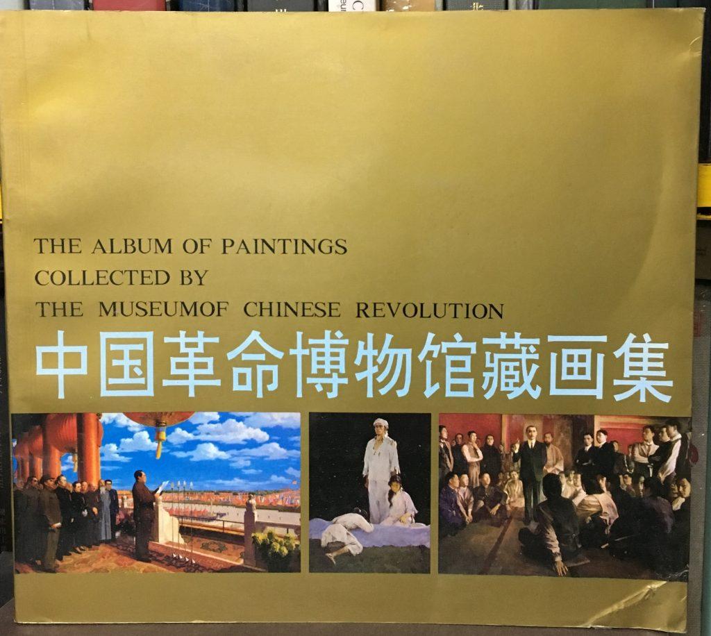 中國革命博物館藏畫集