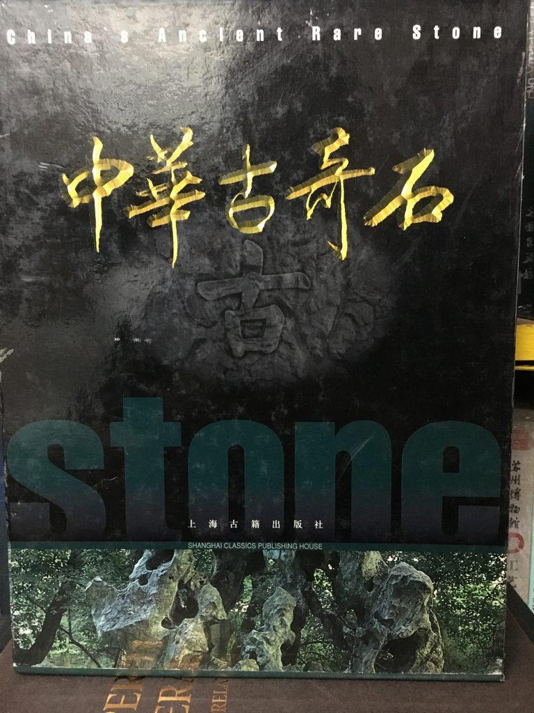 中華古奇石