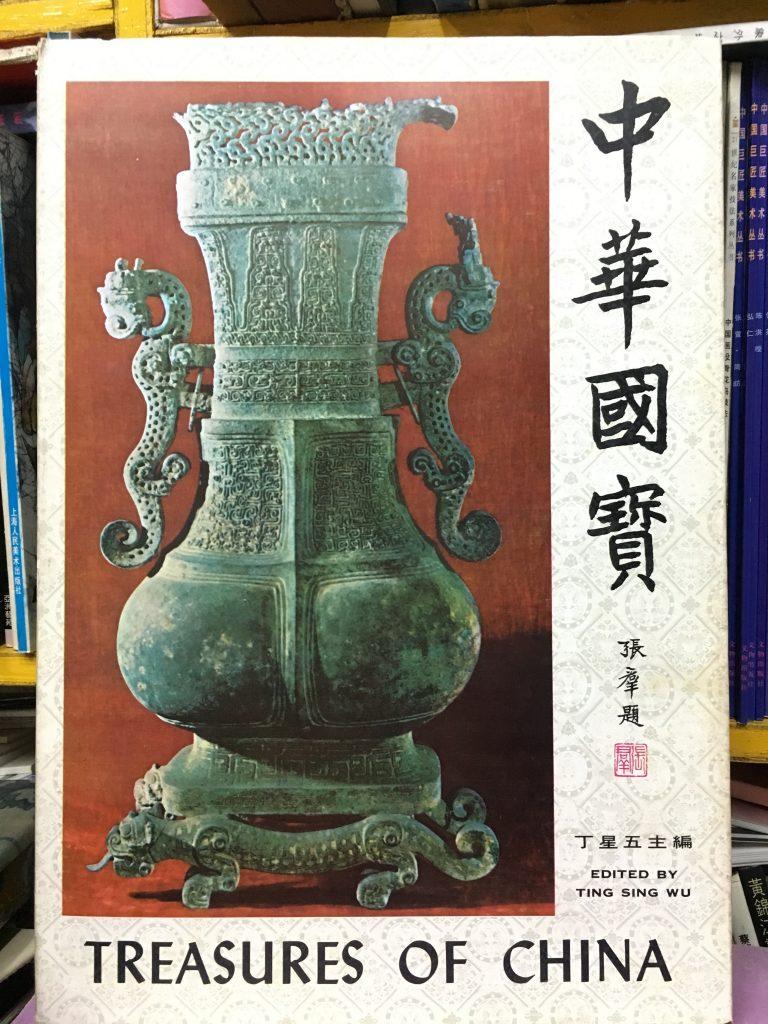 中華國寶下