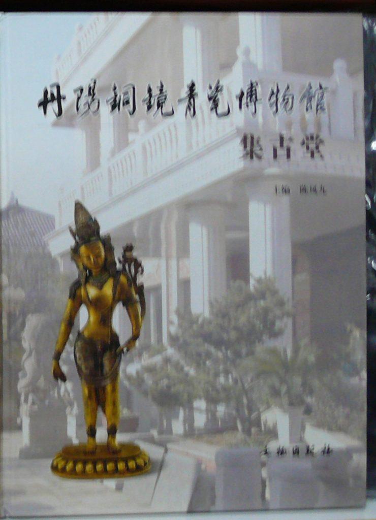 丹陽銅鏡青瓷博物館-集古堂