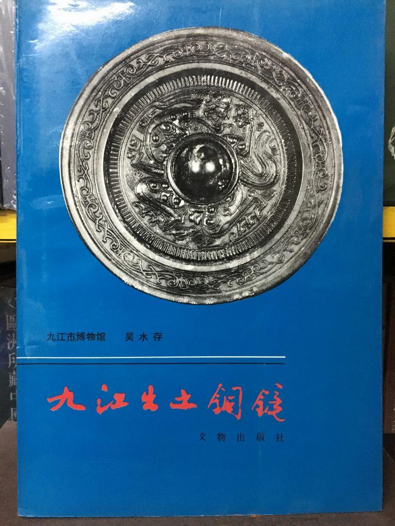 九江出土銅鏡