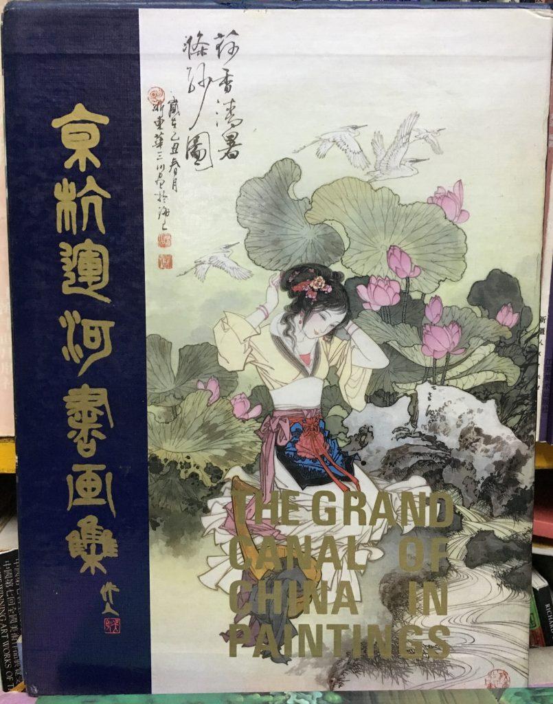 京杭運河書畫集