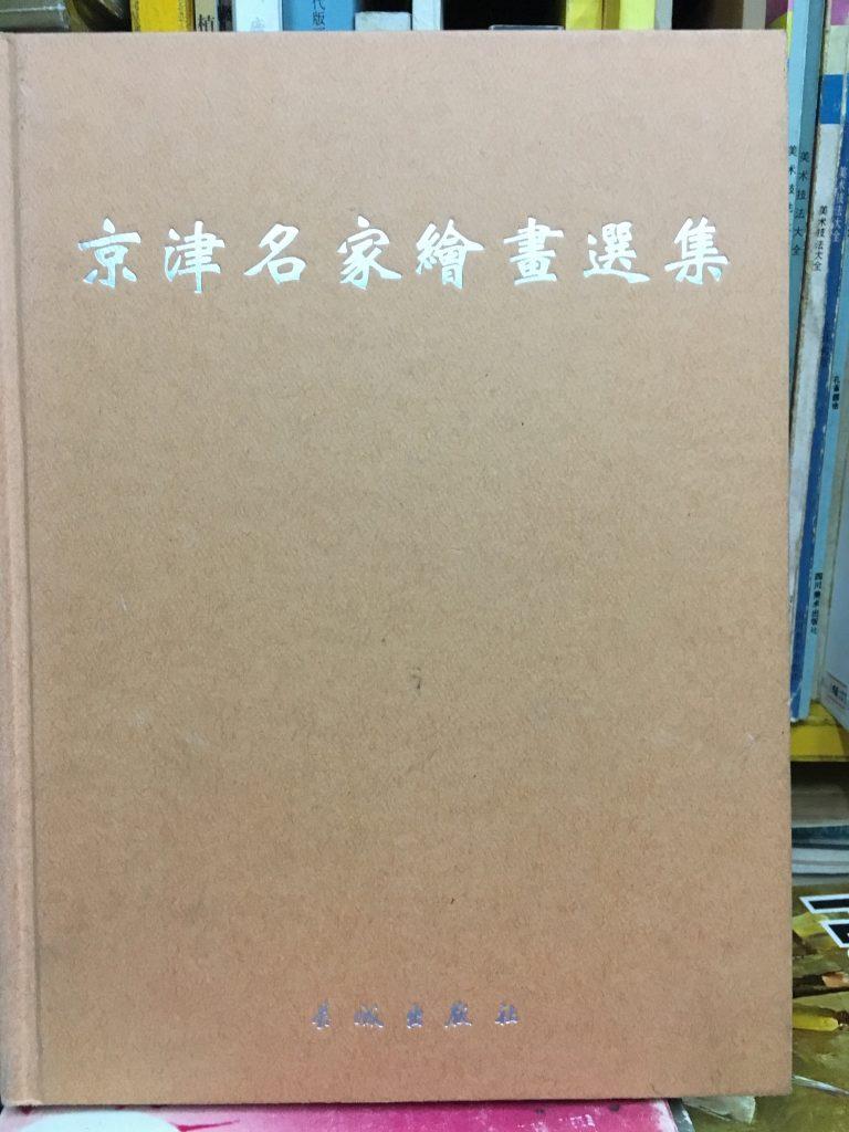 京津名家繪畫選集