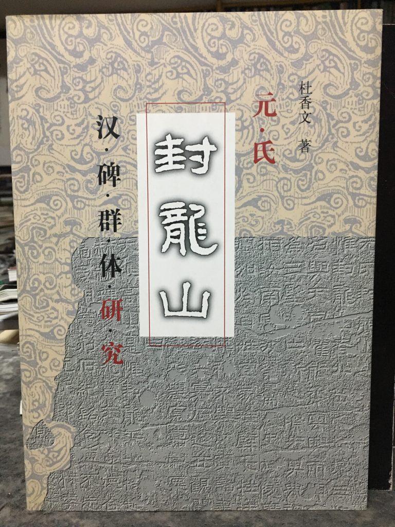 元氏封龍山漢碑群體研究
