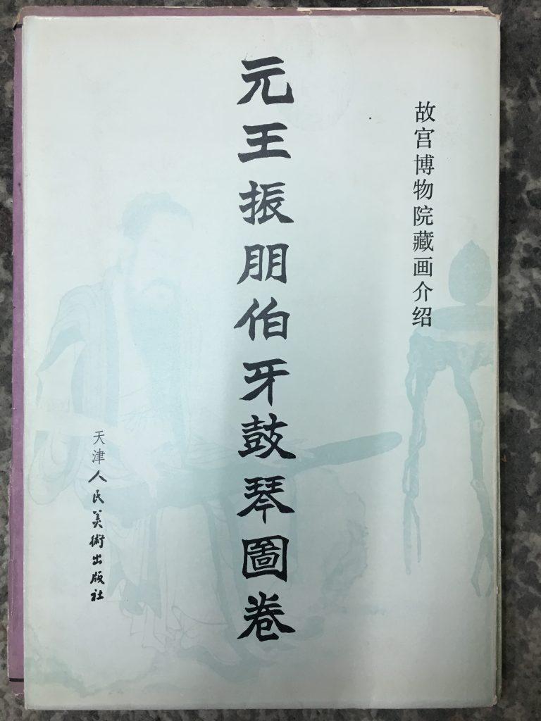 元王振朋伯牙鼓琴圖卷