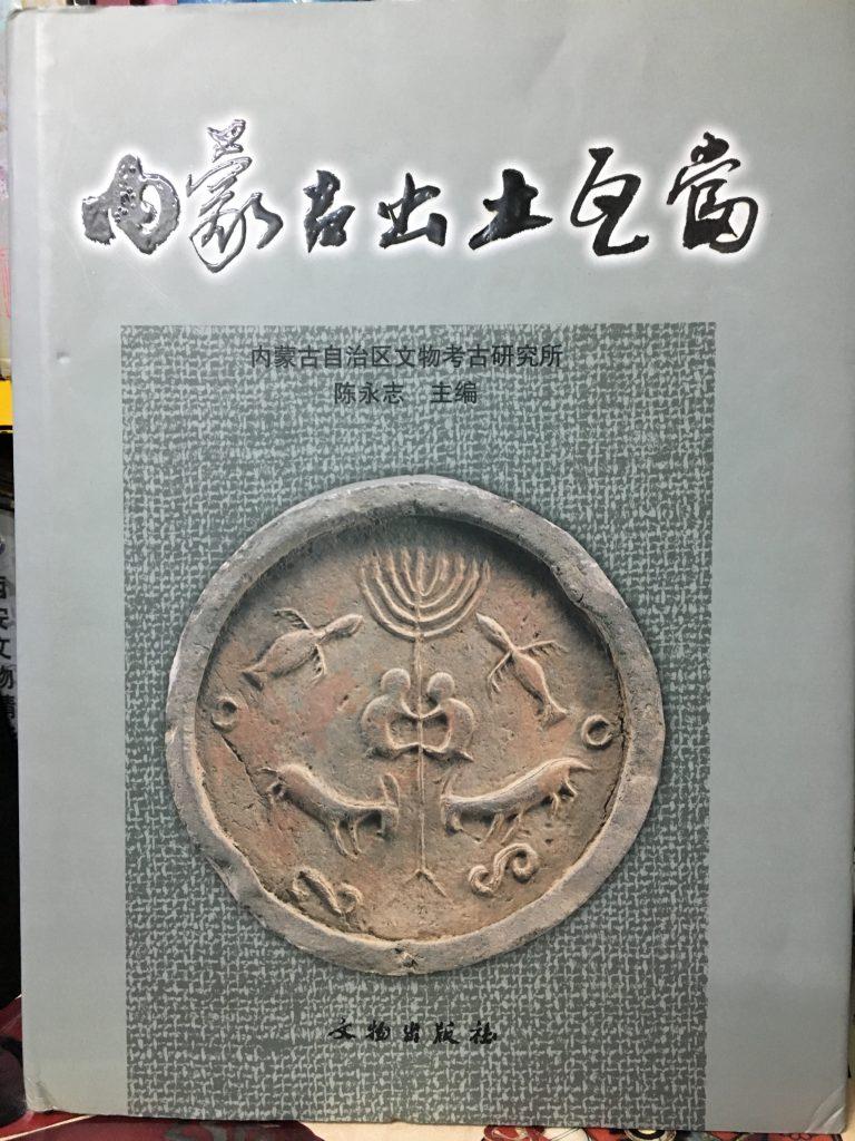 內蒙古出土瓦當