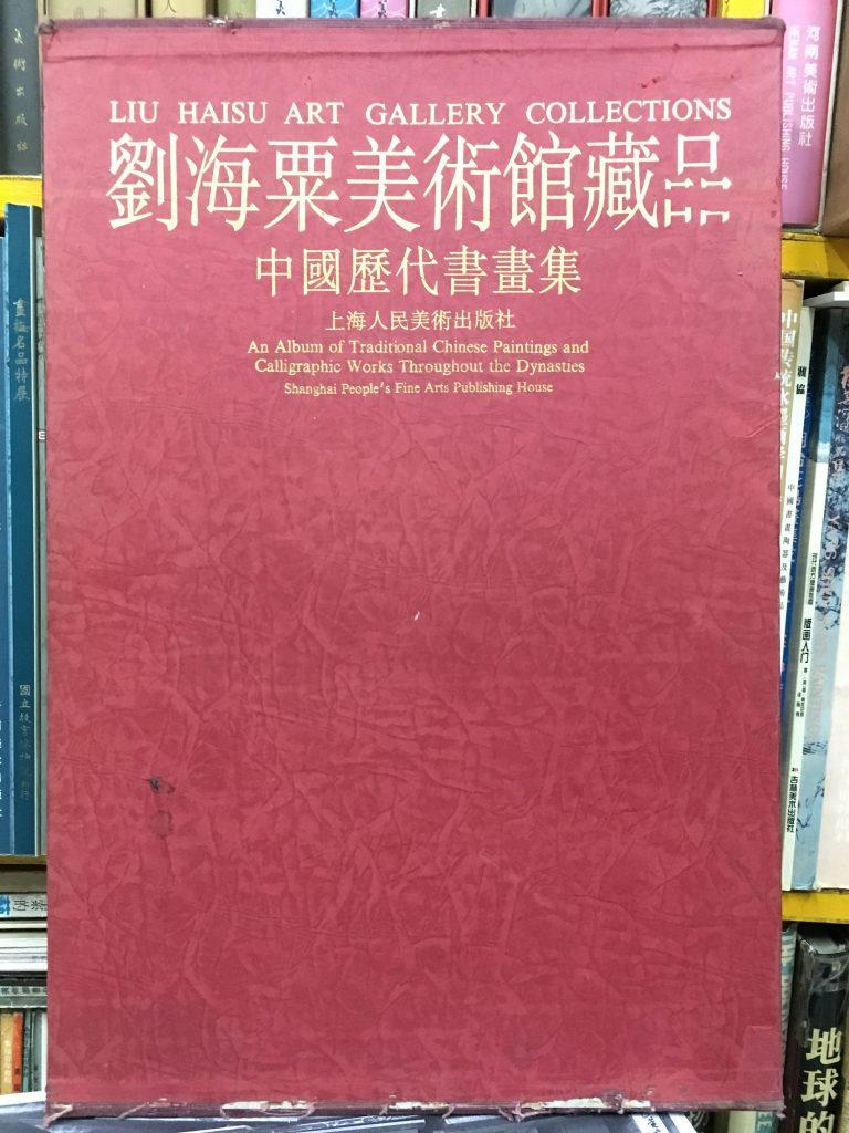 劉海粟美術館藏品-中國歷代書畫集