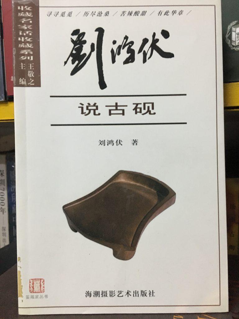 劉鴻伏說古硯