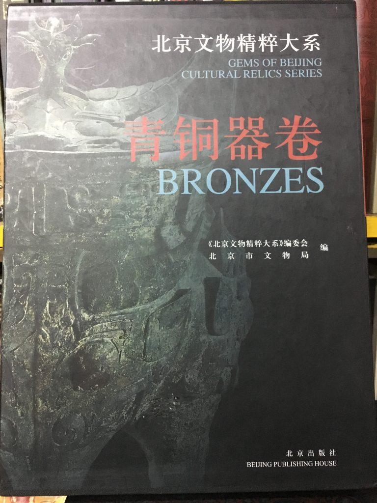 北京文物精粹大系-青銅器卷